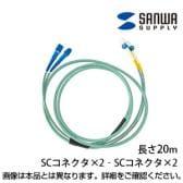 タクティカル光ファイバーケーブル 20m 光ファイバーコア径 50ミクロン アクアマリン SCコネクタ - SCコネクタ