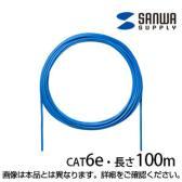 CAT6UTP単線ケーブルのみ 100m ブルー