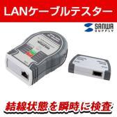 LANケーブルテスター LAN-TCT100