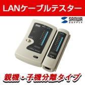 LANケーブルテスター LAN-TST3Z