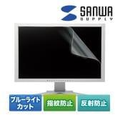 21.5型ワイド対応ブルーライトカット液晶保護指紋反射防止フィルム
