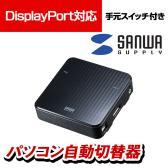 DisplayPort対応手元スイッチ付きパソコン自動切替器(2:1) KVM切替器 手元切替スイッチ付き SW-KVM2WDPU
