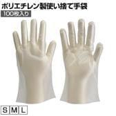 TRUSCO ポリエチレン製使い捨て手袋 (100枚入り) DPM1833