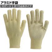 TRUSCO アラミド手袋 10ゲージ すべり止めタイプ AR-TS