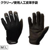 TRUSCO クラリーノ使用人工皮革手袋 TALGC