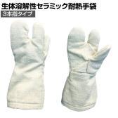 TRUSCO 生体溶解性セラミック耐熱手袋 3本指タイプ TCAT3-A