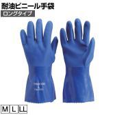 TRUSCO 耐油ビニール手袋 ロングタイプ TGL-233