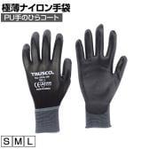 TRUSCO 極薄ナイロン手袋PU手のひらコート ブラック TGL-2535-BK