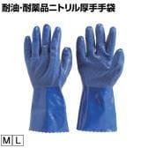 TRUSCO 耐油・耐薬品ニトリル厚手手袋 TGN