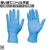 TRUSCO 100枚入り×10箱 使い捨てニトリル手袋TGワーク 0.10 粉無し TGNN10