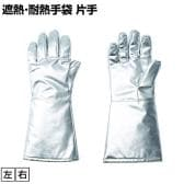 TRUSCO 遮熱・耐熱手袋 片手 TMT-763FA