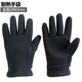 TRUSCO 耐熱手袋 全長260mm TMZ-630F