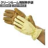 TRUSCO クリーンルーム用耐熱手袋 260mm フリーサイズ TPG-650