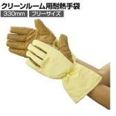 TRUSCO クリーンルーム用耐熱手袋 330mm フリーサイズ TPG-651