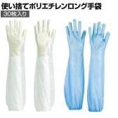 TRUSCO 使い捨てポリエチレンロング手袋 (30枚入り) TPL60