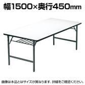 ミーティングテーブル 折りたたみ/ソフトエッジ・ワイド脚・幅1500×奥行450mm/AI-TW-1545SE