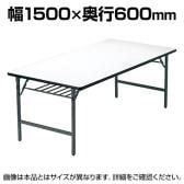 ミーティングテーブル 折りたたみ/ソフトエッジ・ワイド脚・幅1500×奥行600mm/AI-TW-1560SE