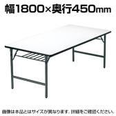 ミーティングテーブル 折りたたみ/ソフトエッジ・ワイド脚・幅1800×奥行450mm/AI-TW-1845SE