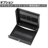 STB/電源タップ収納ボックス パブリックスタンド(サランネット/マイマイ/カブト共通オプション)