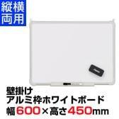 アルミ枠ホワイトボード 壁掛け タテ・ヨコ用/幅600×高さ450mm/AX-AWB046