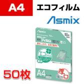 Asmix アスミックス ラミネーター専用フィルム A4サイズ 150μ 50枚入り ラミネートフィルム/AX-BH060