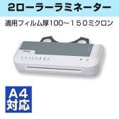 Asmix|アスミックス 2ローラーラミネーター A4対応 ラミネートフィルム/AX-L205A4