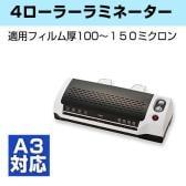 Asmix アスミックス 4ローラーラミネーター A3対応 ラミネートフィルム/AX-L404A3
