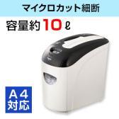 アスミックス マイクロカットシュレッダー A4/10L/セキュリティーレベル5/超静音/AX-S34M 個人情報 セキュリティ
