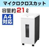 アスミックス マイクロクロスカットシュレッダー  A4/21L/セキュリティーレベル5/AX-S59M 個人情報 セキュリティ
