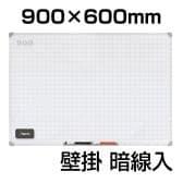 アスミックス セクションボード ホワイトボード 暗線入り(方眼) LLサイズ タテヨコ兼用 マグネット対応 900×600mm AX-VWB069