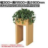 ベルク フェイクグリーン 観葉植物 人工 ボックスパーテーション GR2204 幅300×奥行500×高さ800mm 国産