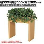 ベルク フェイクグリーン 観葉植物 人工 ボックスパーテーション GR2206 幅600×奥行500×高さ820mm 国産