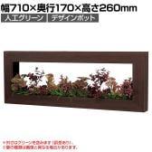 インテリアグリーン アートパネル風デザインポット ボックス 幅710×高さ260mm【ダーク】
