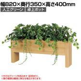 ベルク  フェイクグリーン インテリアグリーン 観葉植物 人工 卓上ポット GR4245