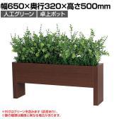 ベルク  フェイクグリーン インテリアグリーン 観葉植物 人工 卓上ポット GR4247