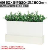 ベルク  フェイクグリーン インテリアグリーン 観葉植物 人工 卓上ポット GR4253