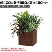 ベルク  フェイクグリーン インテリアグリーン 観葉植物 人工 卓上ポット GR4259