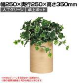 ベルク  フェイクグリーン インテリアグリーン 観葉植物 人工 卓上ポット GR4263