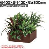 ベルク  フェイクグリーン インテリアグリーン 観葉植物 人工 卓上ポット GR4283
