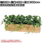 ベルク  フェイクグリーン インテリアグリーン 観葉植物 人工 卓上ポット GR4299