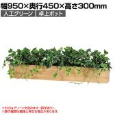 ベルク  フェイクグリーン インテリアグリーン 観葉植物 人工 卓上ポット GR4302