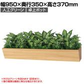 ベルク  フェイクグリーン インテリアグリーン 観葉植物 人工 卓上ポット GR4310