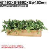 ベルク  フェイクグリーン インテリアグリーン 観葉植物 人工 卓上ポット GR4318