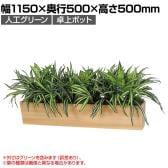 ベルク  フェイクグリーン インテリアグリーン 観葉植物 人工 卓上ポット GR4322
