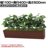 ベルク  フェイクグリーン インテリアグリーン 観葉植物 人工 卓上ポット GR4326