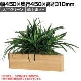 ベルク  フェイクグリーン インテリアグリーン 観葉植物 人工 卓上ポット GR4330