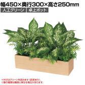 ベルク  フェイクグリーン インテリアグリーン 観葉植物 人工 卓上ポット GR4390
