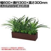 ベルク  フェイクグリーン インテリアグリーン 観葉植物 人工 卓上ポット GR4395