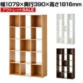 3列5段 オープンシェルフ オープン棚 格子型 木製 幅1079×奥行390×高さ1816mm セルボ 【ホワイト ナチュラル ダークブラウン】
