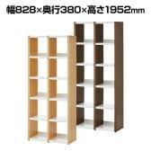 コネスト 2列5段 木製ジョイントシェルフ オープンシェルフ 幅828×奥行380×高さ1952mm【ナチュラル・ダークブラウン】